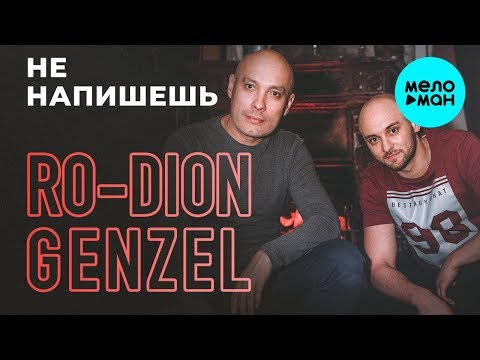 Ro - Dion и Genzel