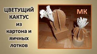 ПОДЕЛКИ ИЗ картона Цветущие кактусы