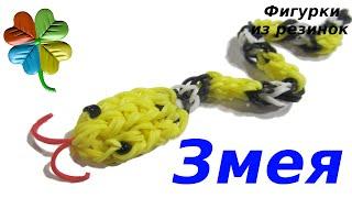 Змея из резинок. Урок 44 ♣Klementina Loom♣. Фигурки из резинок своими руками.