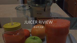 쥬서기 리뷰. 과일 야채 원액을 그대로 우리 몸을 생각…