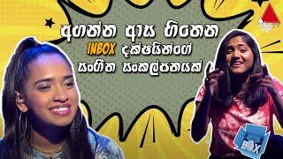 අහන්න ආස හිතෙන INBOX දක්ෂයින්ගේ සංගීත සංකල්පනයක් | Inbox | @Sirasa TV Thumbnail