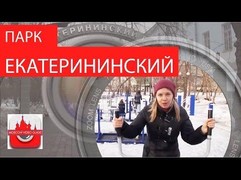 Екатерининский парк. Старейший парк Москвы - Екатерининский. [МосковскийВидеоГид]