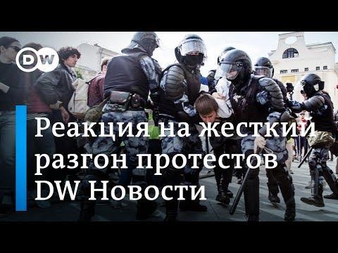 Смотреть Реакция Запада на разгон митинга 3 августа и жесткие массовые задержания. DW Новости (05.08.2019) онлайн