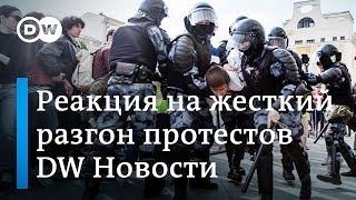 Реакция Запада на разгон митинга 3 августа и жесткие массовые задержания. DW Новости 05.08.2019