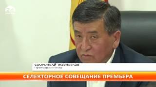С.Жээнбеков раскритиковал ряд руководителей министерств за слабую работу