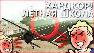 ХАРДКОР! ЛЁТНАЯ ШКОЛА! (SAMP | TRINITY RP)