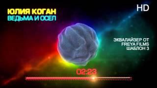 Юлия Коган - Ведьма и осел - ваш эквалайзер для YouTube