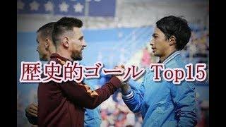 世界が震えた、サッカー海外組の超伝説ゴール Top15 Japan Football Amazing Goals