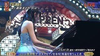 TEPPENヤラセ疑惑 ピアノ対決 HKT48森保まどか敗北にプロが苦言 AKB48松井咲子...