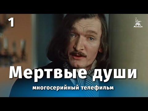 Мертвые души 1 серия (драма, реж. Михаил Швейцер, Софья Милькина, 1984 г.)