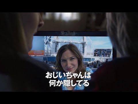 映画「ヴィジット」予告編 #The visit #movie