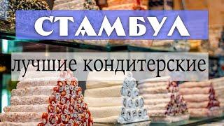 Кондитерские в Стамбуле - обзор для любителей сладкого