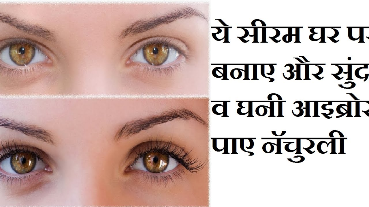 Eyebrow Growth Serum, How to Grow Eyebrows Faster ...