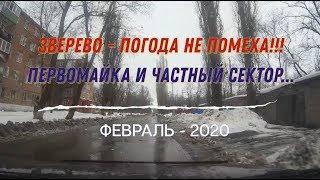 ЗВЕРЕВО - ПОГОДА не ПОМЕХА!!!/ПЕРВОМАЙКА и ЧАСТНЫЙ СЕКТОР.../Февраль - 2020