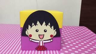 櫻桃小丸子禮物盒????基底