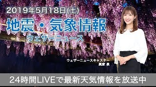 【LIVE】 最新地震・気象情報 ウェザーニュースLiVE 2019年5月18日(土)