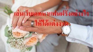 แชท หาแฟนต่างชาติ เล่นเว็บเดทหาคู่ให้ประสบผลสำเร็จได้แต่งงานกับแฟนฝรั่ง