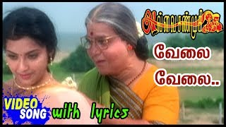 Avvai Shanmugi Movie Songs | Velai Velai Video Song with Lyrics | Kamal Hassan | Meena | Deva