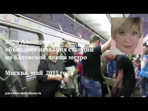 Вера Алентова объявляет названия станций на Каховской линии метро