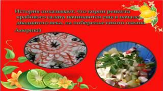 История блюд  Крабовый салат