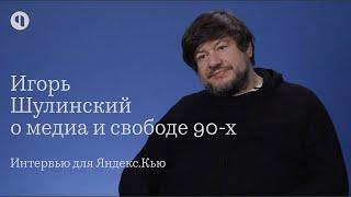 Игорь Шулинскии интервью для Яндекс Кью