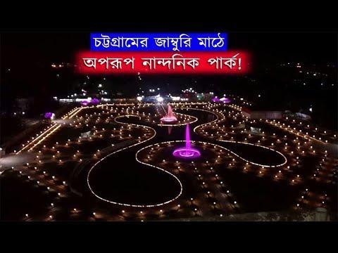 চট্টগ্রামের জাম্বুরি মাঠে নির্মিত অপরূপ নান্দনিক পার্ক | Chittagong jamboree field park
