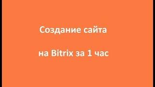 Создание сайта на Битрикс за 1 час