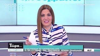Τώρα Ό,τι Συμβαίνει με την Φαίη Μαυραγάνη 13/4/2019| OPEN TV