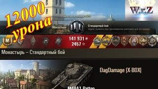 M48A1 Patton  12к урона  Монастырь  World of Tanks 0.9.15.1