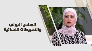 د. أروى أبو شيخة - السلس البولي والتهبيطات النسائية - طب وصحة