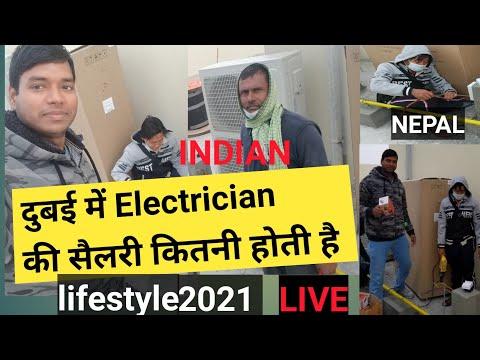 दुबई में इलेक्ट्रीशियन की सैलरी।Electrician job in Dubai 2021. Labour life in dubai.new job dubai