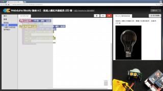 Webduino Blockly 教學 6-2:偵測人體紅外線點亮 LED 燈