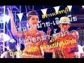 【Phetchaburi Dance】#รำวงเพชรบุรี*รักแม่หม้าย-เลิกเมียบอกมา-จ้ำม่