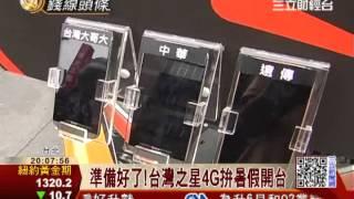 國碁拚4G 蔡明興嗆:沒那麼簡單