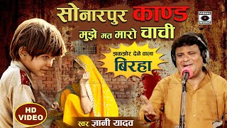 Bhojpuri Birha 2021- रो दिए ज्ञानी यादव गाते गाते - दर्दनाक बिरहा - सोनारपुर कांड  - Gyani Yadav.