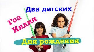 Детский День рождения в карантин. День рождения Леви (5лет) и Авива (8лет). #гоа #индия #метисы