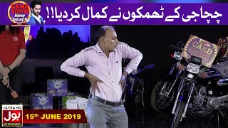 Uncle Ky Thumkoon Ny Kamal Kardia | Game Show Aisay Chalay Ga with Danish Taimoor