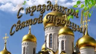 Жителей и гостей села Холмогой с праздником Святой Троицы