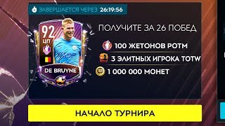 Я СКУЧАЛ!! БЕРУ 30-0 в WEEKEND LEAGUE! - FIFA MOBILE 20