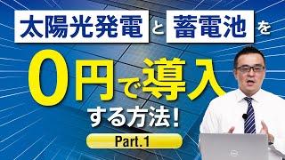 太陽光発電と蓄電池を0円で導入する方法! Part.1