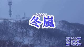 『冬嵐』細川たかし カラオケ 2019年(令和元年)5月22日発売
