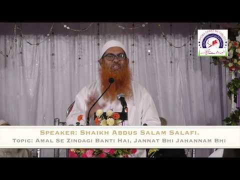 Amal Se Zindagi Banti Hai, Jannat Bhi Jahannam Bhi - Shk A Salam Salafi