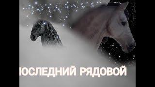 """Сериал шляйх : """" Последний Рядовой"""" 1 сезон 6 серия"""