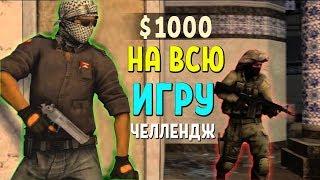 1000$ НА ВСЮ ИГРУ - ЧЕЛЛЕНДЖ | CS:GO