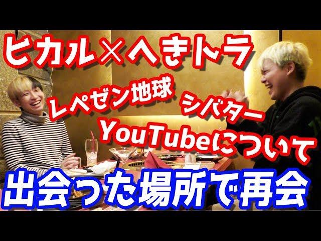 へきトラ相馬さんと本音トーク?これまでとこれからのYouTubeについて焼肉食べながら語り合いました