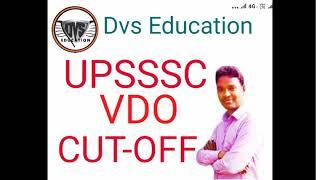 Upsssc Vdo Cut-Off ll Dvs Gaurav ll Vdo Exam 22-23 December 2018