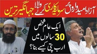 How Jahangir Khan Tareen Become Milliner in Few Years