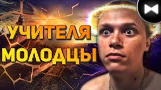 Апасный Канал Remix - Учителя Молодцы (by Обычный Парень)