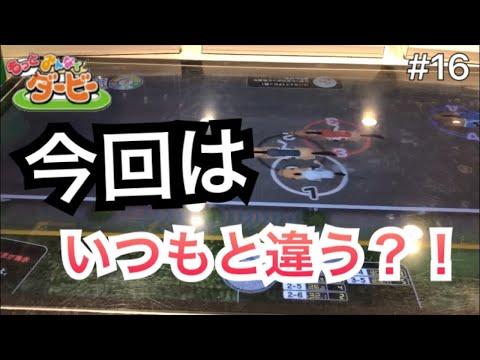 【メダルゲーム】#16 今回はいつもと違う!?【みんダビ】