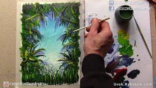 Как нарисовать джунгли. Рисуем вместе джунгли с лианами и пальмами. Валерий Рыбаков.